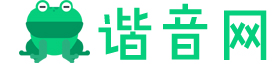 歌曲谐音网-谐音学习外语歌曲,音译歌词,中文谐音,谐音歌词